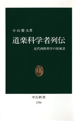 道楽科学者列伝 近代西欧科学の原風景-電子書籍