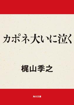 カポネ大いに泣く-電子書籍