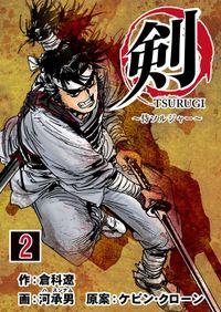 剣(TSURUGI)~侍ソルジャー~ 2巻