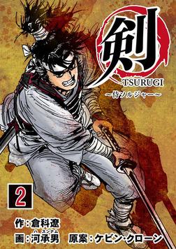 剣(TSURUGI)~侍ソルジャー~ 2巻-電子書籍