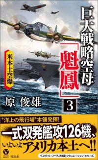 巨大戦略空母「魁鳳」(3)米本土空爆