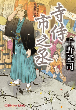 寺侍 市之丞-電子書籍