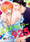 ロストチェリー925(分冊版) 【第3話】