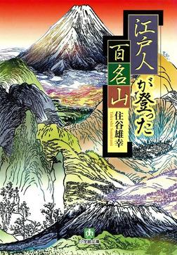 江戸人が登った百名山(小学館文庫)-電子書籍