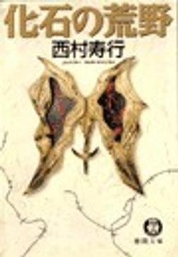 化石の荒野-電子書籍