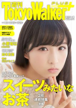 週刊 東京ウォーカー+ 2018年No.11 (3月14日発行)-電子書籍