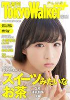 週刊 東京ウォーカー+ 2018年No.11 (3月14日発行)