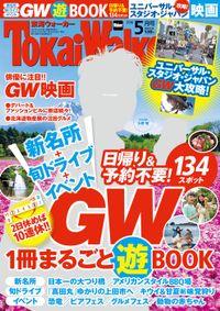 TokaiWalker東海ウォーカー 2016 5月号