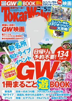 TokaiWalker東海ウォーカー 2016 5月号-電子書籍