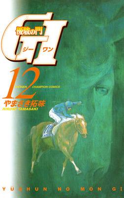 優駿の門 GI(ジーワン)(12)-電子書籍