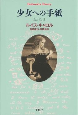 少女への手紙-電子書籍