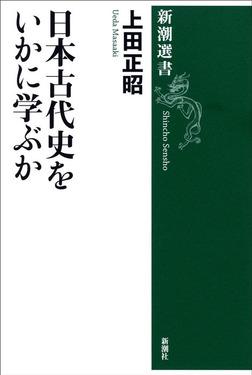 日本古代史をいかに学ぶか-電子書籍