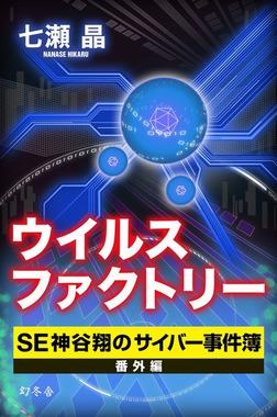 ウイルスファクトリー SE神谷翔のサイバー事件簿 番外編-電子書籍