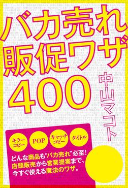 バカ売れ販促ワザ400-電子書籍