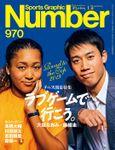 Number(ナンバー)970号