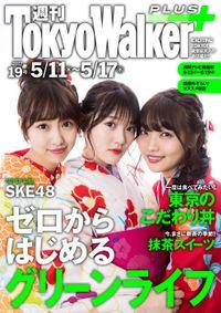 週刊 東京ウォーカー+ 2017年No.19 (5月10日発行)