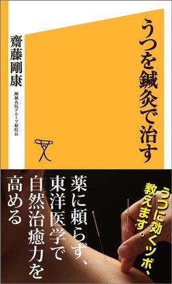 うつを鍼灸で治す-電子書籍