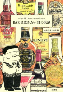 あの頃、レモン・ハートで BARで飲みたい31の名酒-電子書籍