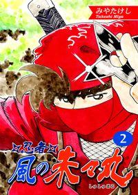 忍者・風の朱々丸(2)【フルカラー:第3話/第4話】
