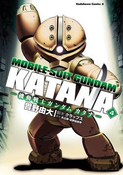 機動戦士ガンダム カタナ(4)-電子書籍