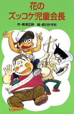 花のズッコケ児童会長-電子書籍
