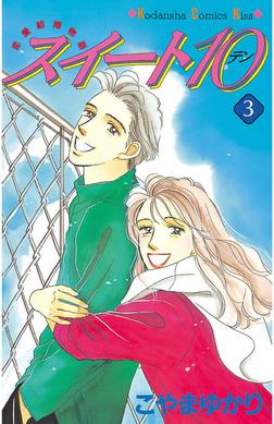 スイート10(テン)(3)-電子書籍