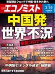 週刊エコノミスト (シュウカンエコノミスト) 2020年03月10日号