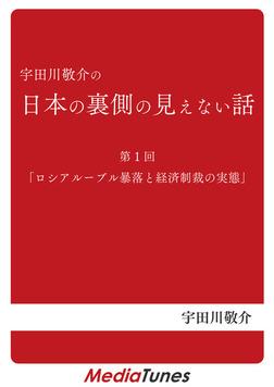 「宇田川敬介の日本の裏側の見えない話」第1回「ロシアルーブル暴落と経済制裁の実態」-電子書籍