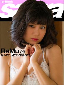 なんてたってアイドル80'S RaMu28 [sabra net e-Book]-電子書籍