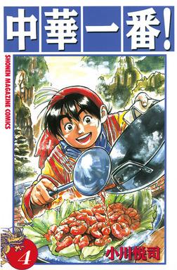 中華一番!(4)-電子書籍