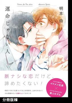運命じゃない人【分冊版】(2)-電子書籍