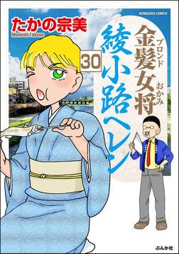 金髪女将綾小路ヘレン(分冊版) 【第30話】-電子書籍