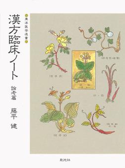 漢方臨床ノート〈論考篇〉-電子書籍