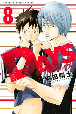 DAYS(8)-電子書籍