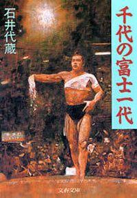 千代の富士一代(文春文庫)