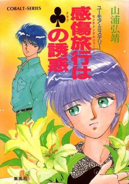 【シリーズ】感傷旅行(センチメンタルジャーニー)はクラブの誘惑-電子書籍