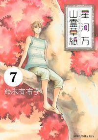星河万山霊草紙 分冊版(7)