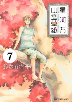 星河万山霊草紙 分冊版(7)-電子書籍