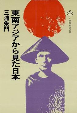 東南アジアから見た日本(小学館創造選書)-電子書籍
