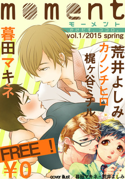 【無料】moment vol.1/2015 spring-電子書籍