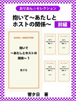 抱いて~あたしとホストの関係~ 前編-電子書籍