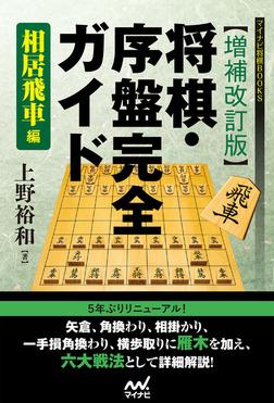 【増補改訂版】将棋・序盤完全ガイド 相居飛車編-電子書籍