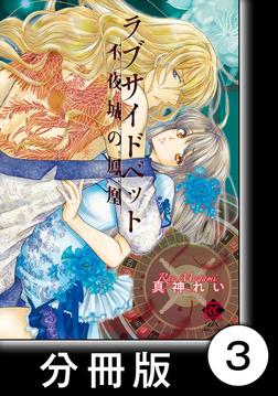 ラブサイドベット 不夜城の鳳凰【分冊版】3-電子書籍