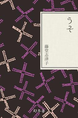 うそ-電子書籍