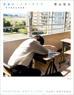 青春ボーイズ・ライフ -男子高校生写真集--電子書籍