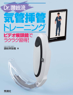 Dr.讃岐流気管挿管トレーニング ビデオ喉頭鏡でラクラク習得!-電子書籍