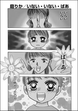 いない・いない・ばあ(単話版)-電子書籍