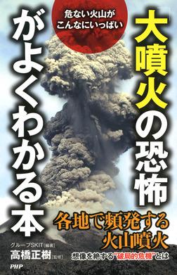 危ない火山がこんなにいっぱい 「大噴火の恐怖」がよくわかる本-電子書籍