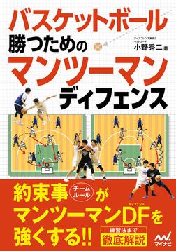 バスケットボール 勝つためのマンツーマンディフェンス-電子書籍