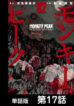 モンキーピーク【単話版】 第17話-電子書籍